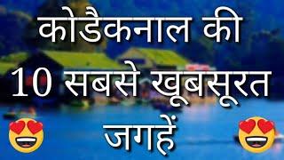 Download Kodaikanal Top 10 Tourist Places In Hindi   Kodaikanal Tourism   Tamil Nadu Video
