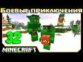 Download ч.32 Minecraft Боевые приключения - Свино Гоблины (Армия тьмы) Video