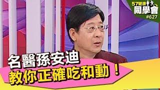 Download 名醫孫安迪教你正確吃和動!【57健康同學會】第627集 2012年 Video
