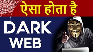 Download Deep Web & Dark Web Explained with LIVE DEMO | How To Install & Use TOR Browser in HINDI Video