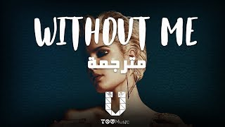 Download Halsey - Without Me - مترجمة عربي Video