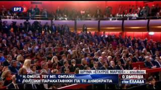 Download Η ιστορική ομιλία του Μπαράκ Ομπάμα από την Αθήνα Video