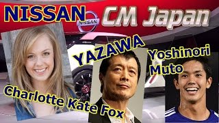 Download Commercial Japan 2015 Charlotte Kate Fox NISSAN Car Lineup【CM Japan】Funny Transform Video