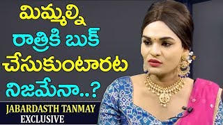 Download మిమ్మల్ని రాత్రికి బుక్ చేసుకుంటారట నిజమేనా? | Jabardasth Artist Tanmay Interview | Telugu News Video
