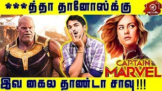Download தானோஸ் செத்தாண்டா!! - Unknown Facts About CAPTAIN MARVEL Revealed By #SRK Leaks | Thanos | Avengers Video