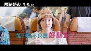 Download 威視電影【限時好友】正式預告 (03.08 好友萬萬歲) Video