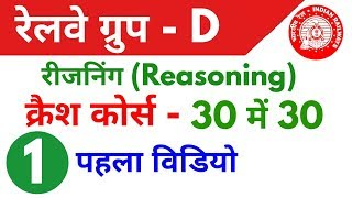 Download Reasoning - 1st video | Railway Group D क्रैश कोर्स | Reasoning short tricks for railway group d Video