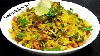 Download Poha Recipe-How to make Kanda Poha-Easy Indian Breakfast Recipe-Savory Flattened Rice Video