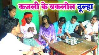 Download    COMEDY VIDEO    कजली के बकलोल दूल्हा    भोजपुरी कॉमेडी वीडियो  MR Bhojpuriya Video