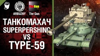 Download Superpershing против Type 59 - Танкомахач №19 - от ARBUZNY и TheGUN [World of Tanks] Video