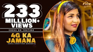 Download NEW HARYANVI SONG |4 G KA JAMANA | VINOD MORKHERIYA | SONIKA SINGH | HARYANVI DJ SONG | VIRAL VIDEO Video