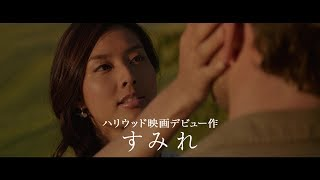 Download すみれ、ハリウッド映画デビュー作『アメイジング・ジャーニー 神の小屋より』予告編 Video