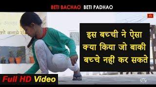 Download BETI BACHAO BETI PADHAO || A Short Film || G AhujaArts || 2018 Video