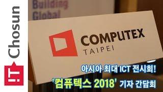 Download [현장 포커스] 아시아 최대 ICT 전시회! '컴퓨텍스 2018' 기자 간담회 Video