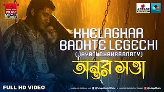 Download Khelaghar Badhte Legechi - Jayati Chakraborty - ANTAR SATTA - Bengali Movie - Artage Music (2018) Video