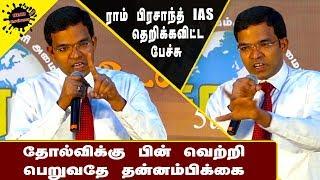 Download தோல்விக்கு பின் வெற்றி பெறுவதே தன்னம்பிக்கை| Ram Prasad Manohar IAS Excellent Motivation Speech Video