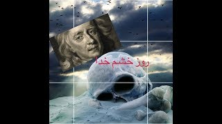 Download آیا پایان دنیا نزدیک است? ببینید کشفیات نیوتن را از زمان پایان دنیا Video