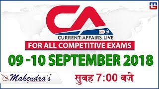 Download 9 -10 September | Current Affairs 2018 at 7 am | UPSC, Railway, Bank,SSC,CLAT, State Exams Video