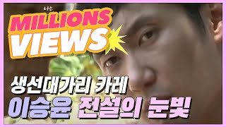 Download 이승윤 '전설의 눈빛' 짤 만든 '생선대가리 카레' 외 4대 진미/The Great Dishes of [I'm living with Nature] : Frog soup etc. Video