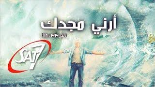 Download يوم الصلاة ″ أرني مجدك ″ تحت رعاية الطائفة الانجيلية Video