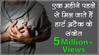 Download एक महीने पहले से मिल जाते हैं हार्ट अटैक के संकेत | Signs of Heart Attack | warning Video