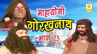 Download Mahayogi Gorakhnath Part 23 | महायोगी गोरखनाथ भाग 23 | Manjit Panchal | Hindi Full Film Video