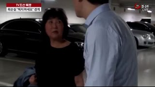Download 최순실 포착…″이런거 찍지 마세요″ [TV조선 단독] Video