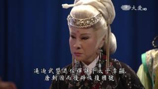 Download 【菩提禪心】20170327 - 高僧傳 - 六祖惠能 - 第21集 Video
