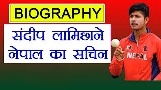 Download Sandeep Lamichhane Sachin of Nepal, unknown facts , Life Style and Income | वनइंडिया हिंदी Video
