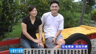 Download 110914來台東住宿不用怕 多種特色民宿供你選擇.mpg Video