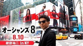 Download 映画『オーシャンズ8』ピース綾部絶賛!スペシャル映像 in NY 【HD】8月10日(金)公開 Video