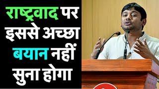 Download कन्हैया कुमार का राष्ट्रवाद पर जबरदस्त भाषण - Kanhaiya Best Speech on 'NATIONALISM' [LATEST] Video