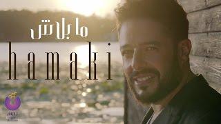 Download Hamaki - Ma Balash Clip / حماقي - كليب ما بلاش Video