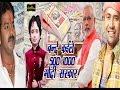 Download नरेंद्र मोदी के फैसले पर बने भोजपुरी गाने । He made Narendra Modi the decision Bhojpuri songs Video