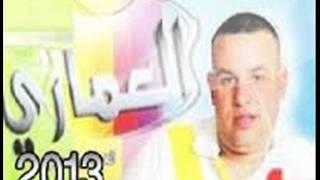 Download Cheb El Omari 2013 Khaliti Kebda Mrida Video