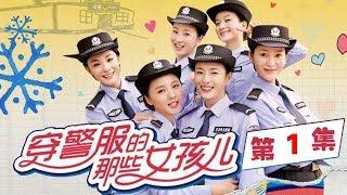 Download 《穿警服的那些女孩儿》 第1集 | CCTV 电视剧 Video