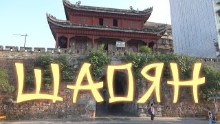 Download Китайские трущобы. Финальная прогулка по Шаояну Video