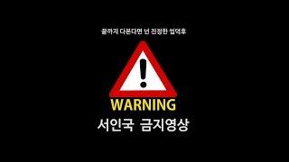 Download 서인국 금지영상 Video