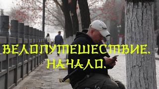 Download #1 Велопутешествие по центральному Китаю. Отправляемся в путь. Video