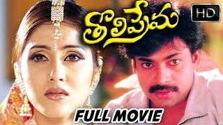 Download Tholi Prema Telugu Full Length Movie || Pawan Kalyan , Keerthi Reddy || Latest Telugu Movies Video