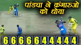 Download India vs Australia 1st ODI : Hardik Pandya hits 83 runs 66 balls ( 5X4, 5X6)   वनइंडिया हिंदी Video