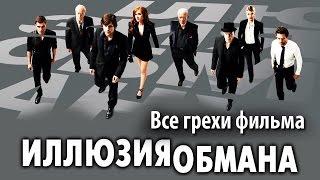 Download Все грехи фильма ″Иллюзия обмана″ Video