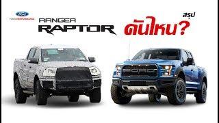 Download อย่าเข้าใจผิด? Ford Ranger Raptor ที่จะมาไทย อาจไม่ใช่ที่หลายคนคิด! MZ Crazy Cars Video