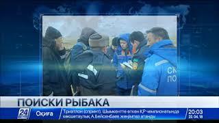 Download Тело утонувшего рыбака вторые сутки ищут в Павлодарской области Video