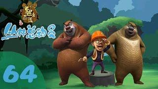 Download 《熊出没之丛林总动员 Forest Frenzy of Boonie Bears》64 厌食症【超清版】 Video
