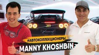 Download КАК он КУПИЛ тачек на 3 МЛРД?! История УСПЕХА Manny Khoshbin'а! Автоколлекционеры. Car Collectors. Video
