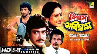 Download Biswas Abiswas | বিশ্বাস অবিশ্বাস | Bengali Movie | English Subtitle | Prosenjit, Indrani Haldar Video