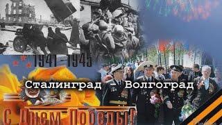 Download День Победы! Сталинград Волгоград Video