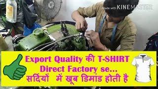 Download Cottan T shirt factory-हिंदी मे पूरी जानकारी -2017 Video