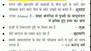 Download UPTET EXAM 2018 SOCIAL SCIENCE geography important point must watch part 2 Video